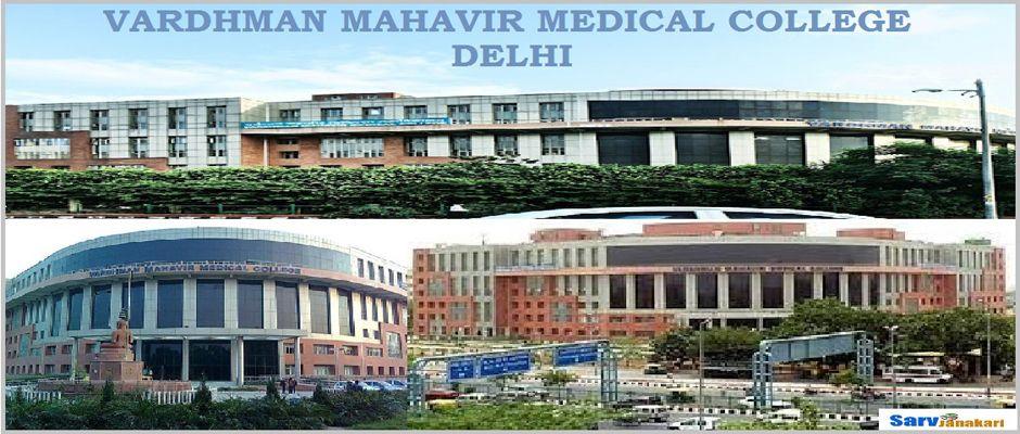 vardhman_mahavir_medical_college-building-4-1 Vardhman Mahavir Medical College Application Form on